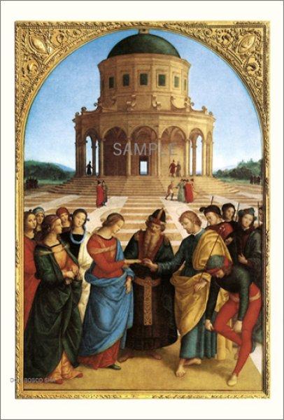 画像1: 二つ折りカード名画 聖母の結婚 (1)