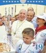 画像5: 日めくり 教皇フランシスコ (5)
