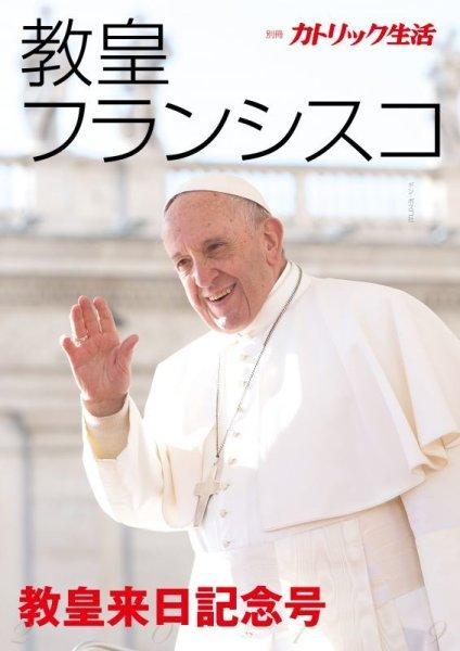 画像1: 教皇フランシスコ 別冊「カトリック生活」教皇来日記念号 (1)