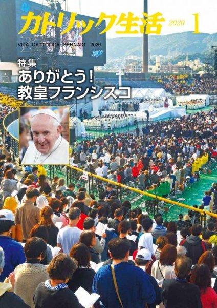 画像1: カトリック生活2020年1月号 (1)