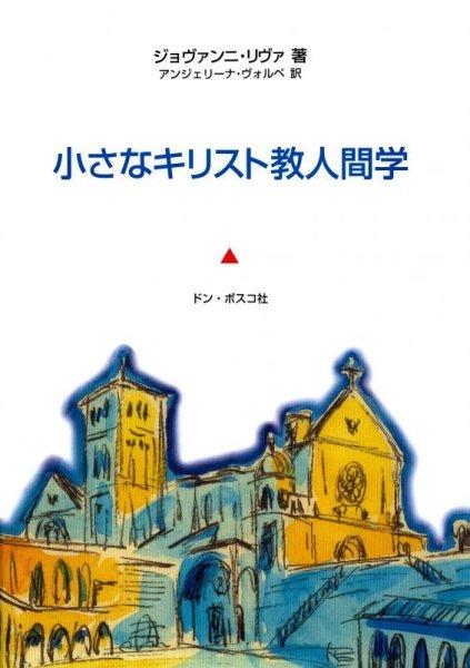 画像1: 小さなキリスト教人間学 (1)