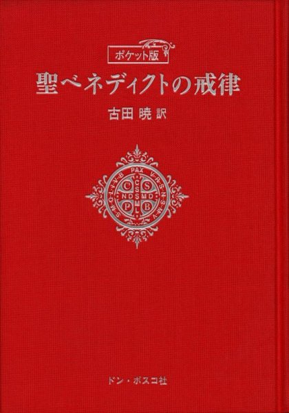 画像1: ポケット版 聖ベネディクトの戒律 (1)
