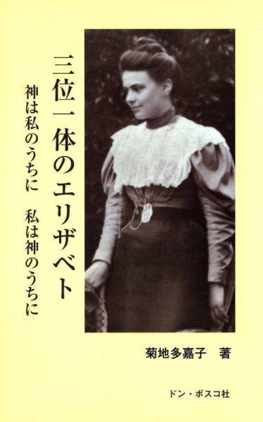 画像1: 三位一体のエリザベト (1)