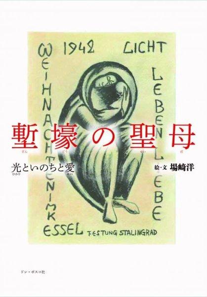 画像1: 塹壕(ざんごう)の聖母 光といのちと愛 (1)