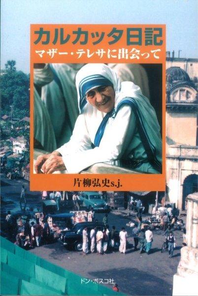 画像1: カルカッタ日記 マザー・テレサに出会って (1)