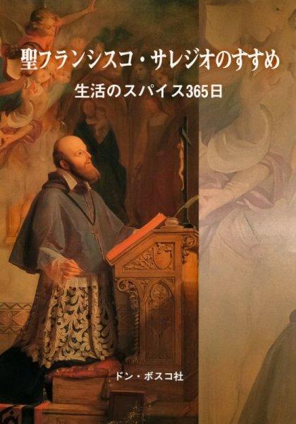 画像1: 聖フランシスコ・サレジオのすすめ 生活のスパイス365日 (1)