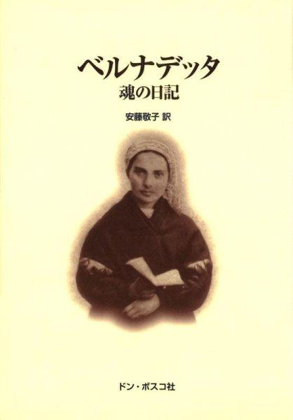 画像1: ベルナデッタ 魂の日記 (1)
