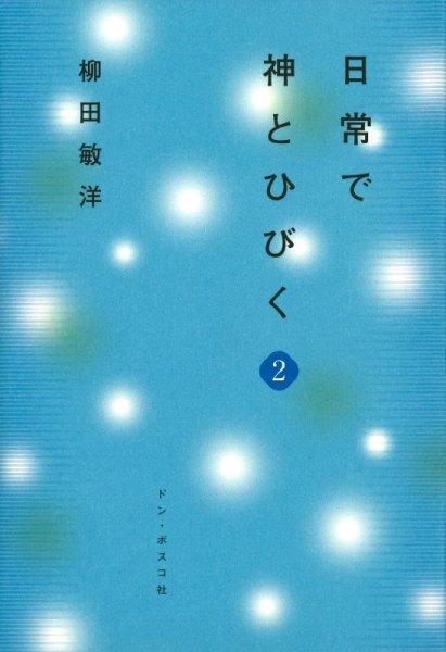 画像1: 日常で神とひびく2 (1)