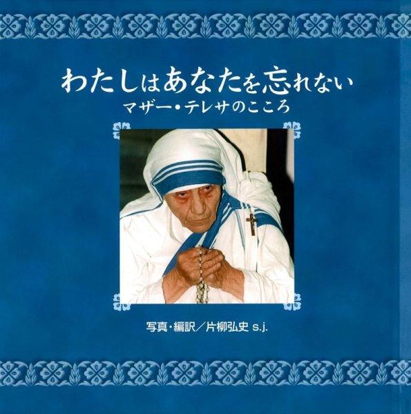 画像1: わたしはあなたを忘れない マザー・テレサのこころ (1)