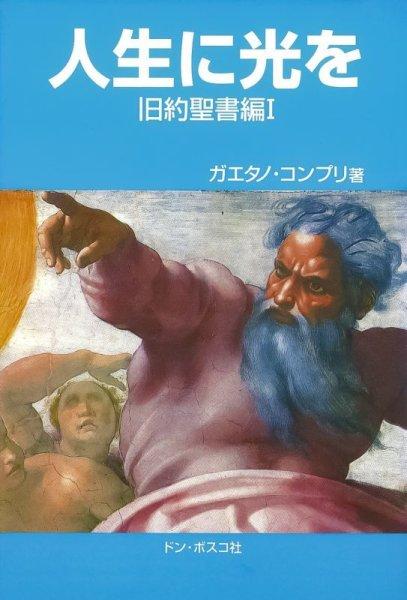 画像1: 人生に光を 旧約聖書編I (1)