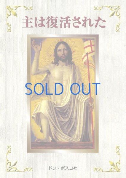 画像1: 主は復活された (1)