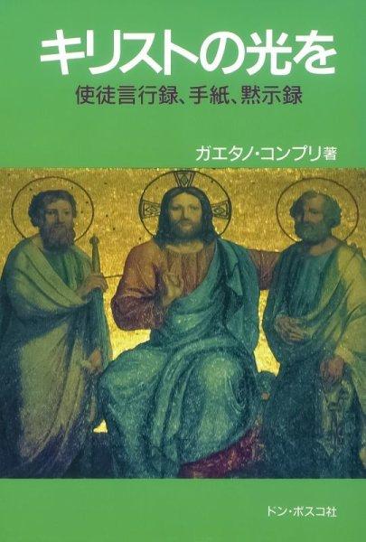 画像1: キリストの光を 使徒言行録、手紙、黙示録 (1)