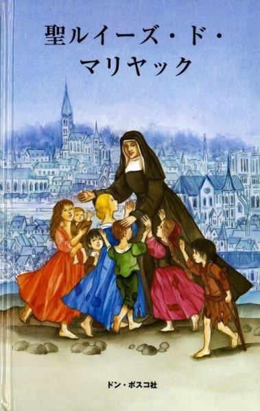 画像1: 聖ルイーズ・ド・マリヤック (1)
