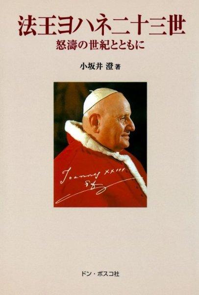 画像1: 法王ヨハネ二十三世 怒涛の世紀とともに (1)