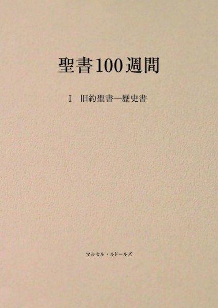 画像1: 聖書100週間 I 旧約聖書―歴史書 (1)