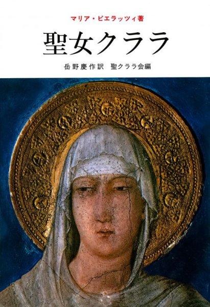 画像1: 聖女クララ (1)