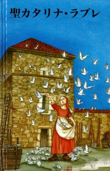 画像1: 聖カタリナ・ラブレ (1)