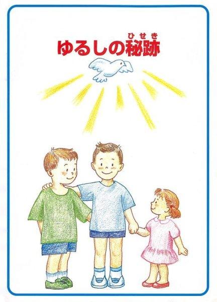画像1: ブックレット ゆるしの秘跡 (1)