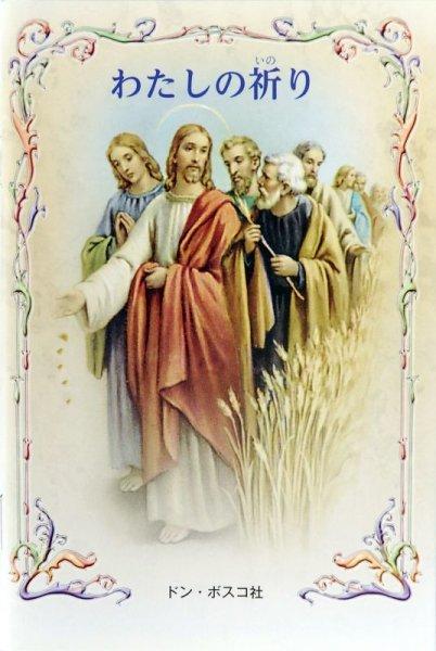 画像1: わたしの祈り (1)