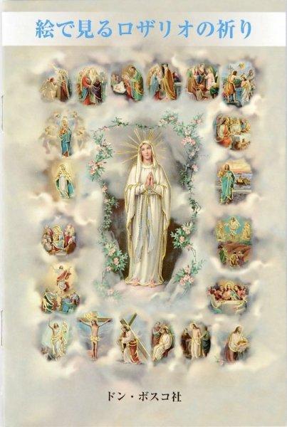 画像1: 絵で見るロザリオの祈り (1)