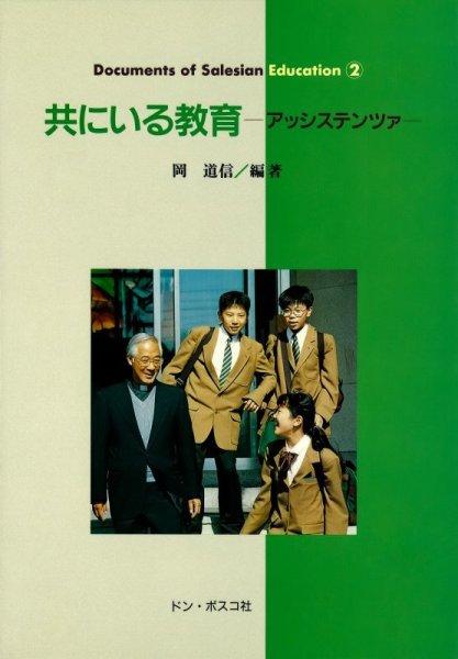 画像1: 共にいる教育 〜アシステンツァ〜(僅少) (1)