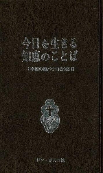 画像1: 今日を生きる知恵のことば〜十字架の聖パウロの365日〜 (1)