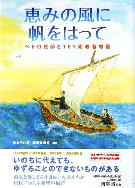 画像1: 恵みの風に帆をはって ペトロ岐部と187殉教者物語 (1)