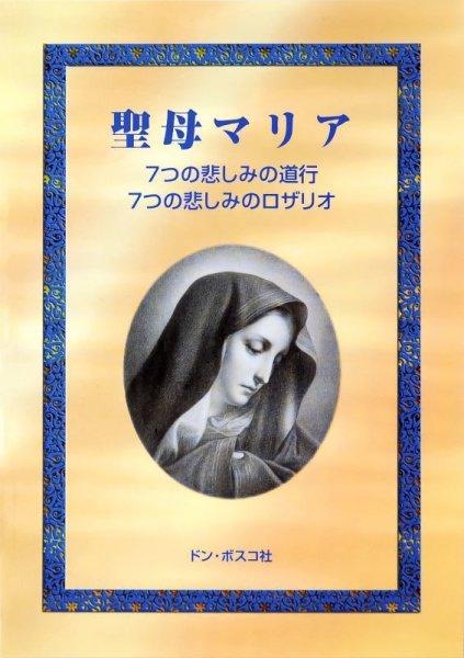 画像1: 聖母マリア 7つの悲しみの道行 7つの悲しみのロザリオ (1)