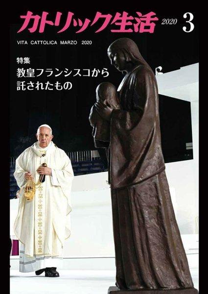 画像1: カトリック生活2020年3月号 (1)