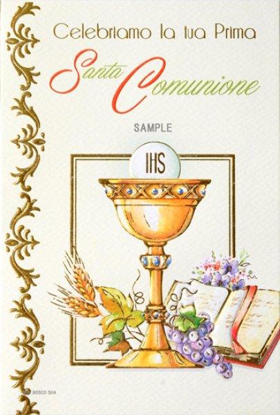 画像1: イタリア製 二つ折りカード 初聖体 (1)