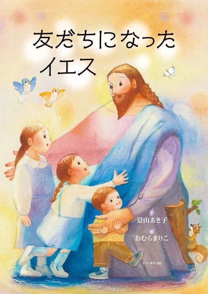 画像1: 友だちになったイエス (1)