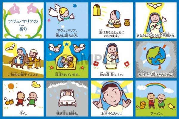 画像1: キッズカード アヴェ・マリアの祈り(日本語) (1)