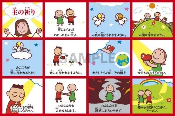 画像1: キッズカード 主の祈り(日本語) (1)