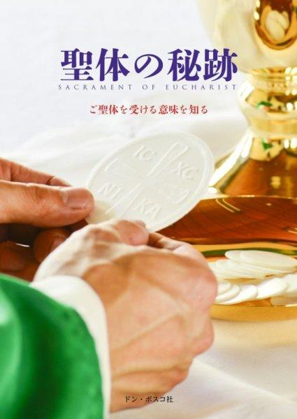 画像1: 聖体の秘跡 ご聖体を受ける意味を知る (1)