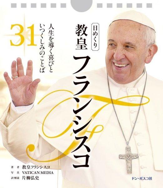 画像1: 日めくり 教皇フランシスコ (1)