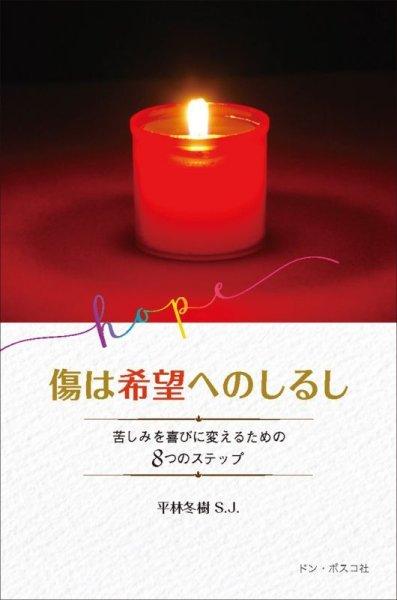 画像1: 傷は希望へのしるし 苦しみを喜びに変えるための8つのステップ (1)