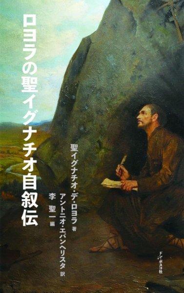 画像1: ロヨラの聖イグナチオ自叙伝 (1)