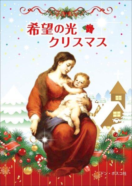 画像1: 希望の光 クリスマス (1)