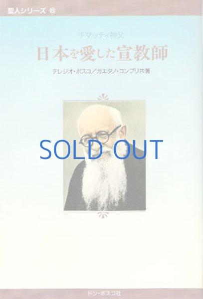画像1: 日本を愛した宣教師 チマッティ神父(絶版) (1)