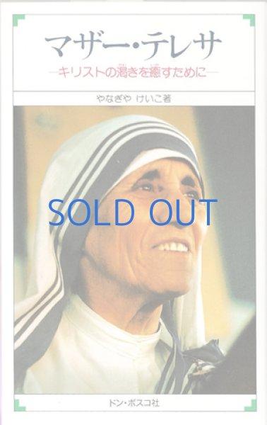 画像1: マザー・テレサ キリストの渇きを癒すために(絶版) (1)