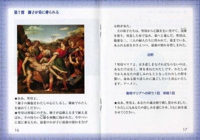 画像1: 聖母マリア 7つの悲しみの道行 7つの悲しみのロザリオ