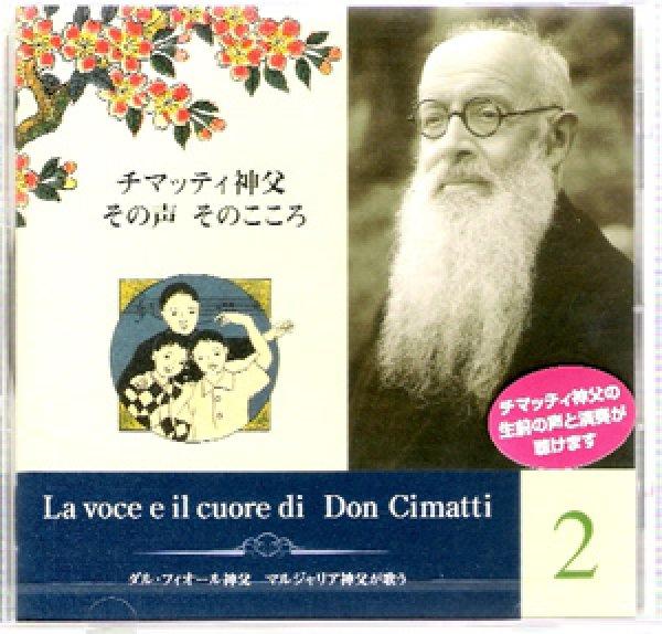 画像1: CD(2)  チマッティ神父 その声 そのこころ La voce e il cuore di Don Cimatti (1)