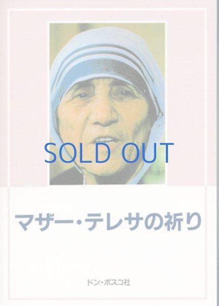 画像1: マザー・テレサの祈り(絶版) (1)