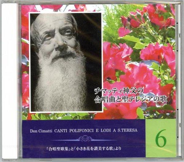 画像1: CD-6 チマッティ神父の合唱曲と聖テレジアの歌 (1)