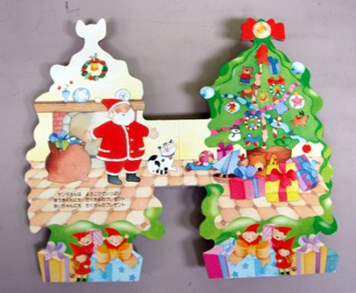 画像1: サンタクロースと小びとたち