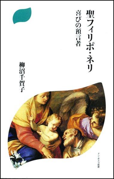 画像1: 聖フィリポ・ネリ 喜びの預言者 (1)