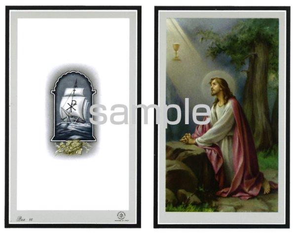 画像1: イタリア製 ご絵 葬儀用 二つ折り(4) ゲツセマネのイエス Pax16 (1)