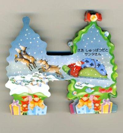 画像1: MINI04☆卓上型ミニ絵本 クリスマスツリー