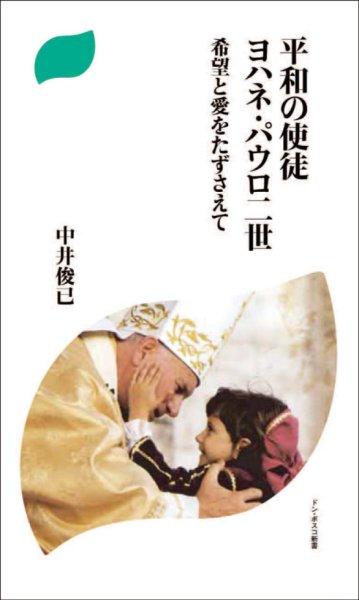 画像1: 平和の使徒 ヨハネ・パウロ二世 ─希望と愛をたずさえて─ (1)