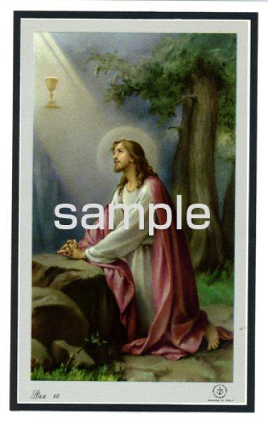 画像1: イタリア製 ご絵 葬儀用(4) ゲツセマネのイエス Pax16 (1)
